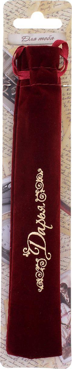 Хотите сделать по-настоящему индивидуальный подарок? Тогда вам непременно понравится стильная и удобная именная Ручка Дарья, в бархатном мешочке. Выполненная в насыщенном бордовом цвете в сочетании с золотистый гравировкой, сделанная уникальным художественным шрифтом, она станет достойным дополнением образа своей обладательницы. Поворотный механизм надежен и удобен в повседневном использовании – ручка не откроется случайно и не оставит синих чернильных пятен на одежде. Мягкий бархатный мешочек придает изделию неповторимый шарм, делая его желанным подарком по поводу и без.