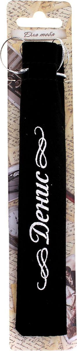 Именная Ручка Денис, в бархатном мешочке - это по-настоящему индивидуальный подарок. Выполненная в эффектной черно-серебряной цветовой гамме, она прекрасно дополнит образ своего обладателя и, без сомнения, станет излюбленным стильным аксессуаром. А имя, выгравированное уникальным художественным шрифтом, придает изделию неповторимую лаконичность. Поворотный механизм надежен и удобен в повседневном использовании – ручка не откроется случайно и не оставит синих чернильных пятен на одежде. Именной бархатный мешочек придает изделию неповторимые шарм и очарование, делая подарок еще более желанным.