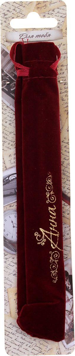 Хотите сделать по-настоящему индивидуальный подарок? Тогда вам непременно понравится стильная и удобная именная Ручка Анна, в бархатном мешочке. Выполненная в насыщенном бордовом цвете в сочетании с золотистый гравировкой, сделанная уникальным художественным шрифтом, она станет достойным дополнением образа своей обладательницы. Поворотный механизм надежен и удобен в повседневном использовании – ручка не откроется случайно и не оставит синих чернильных пятен на одежде. Мягкий бархатный мешочек придает изделию неповторимый шарм, делая его желанным подарком по поводу и без.