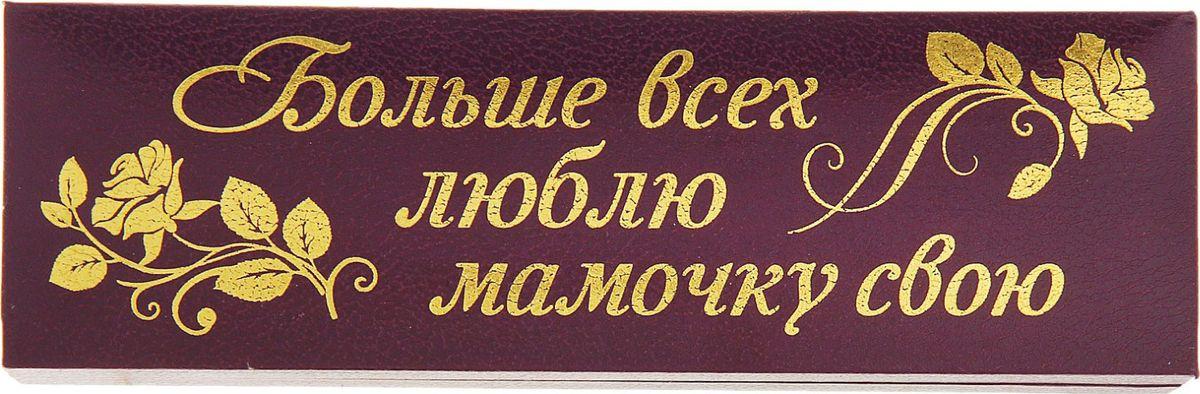 Считаете, что презент для любимого родственника должен быть не только красивым, но и полезным? Ручка в подарочной упаковке из искусственной экокожи с золотым нанесением Лучшая в мире мама - именно такой аксессуар. Она поможет записать планы, разгадать кроссворд, записаться в салон красоты и многое другое, что может понадобиться вашей мамуле. Шариковая ручка выполнена в бордовом металлическом лакированном корпусе. Оригинальный дизайн ручки дополняют блестящие золотистые детали и теплая надпись. Подача стержня осуществляется посредством механизма поворотного действия. Она поможет вам выразить признательность и передать все нежные чувства, которые вы испытываете к этому важному для вас человеку.