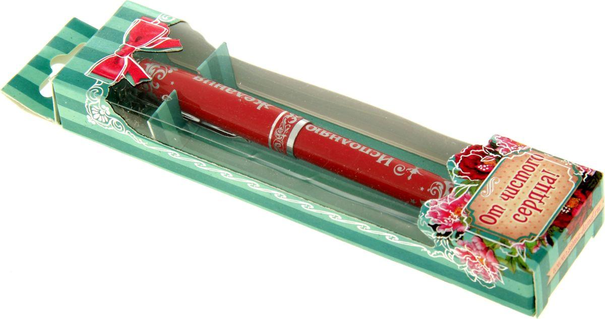 Хотите преподнести не только красивый, но и полезный подарок? Тогда вам непременно понравится наша эксклюзивная разработка - Ручка шариковая Исполняю желания! Оригинальная и удобная, она станет прекрасным дополнением женской сумочки, ежедневника или блокнота. Яркой особенностью изделия является очаровательный брелок на колпачке и нежные пожелания, выгравированные на ручке. Любая девушка будет в восторге от такого неповторимого сувенира!