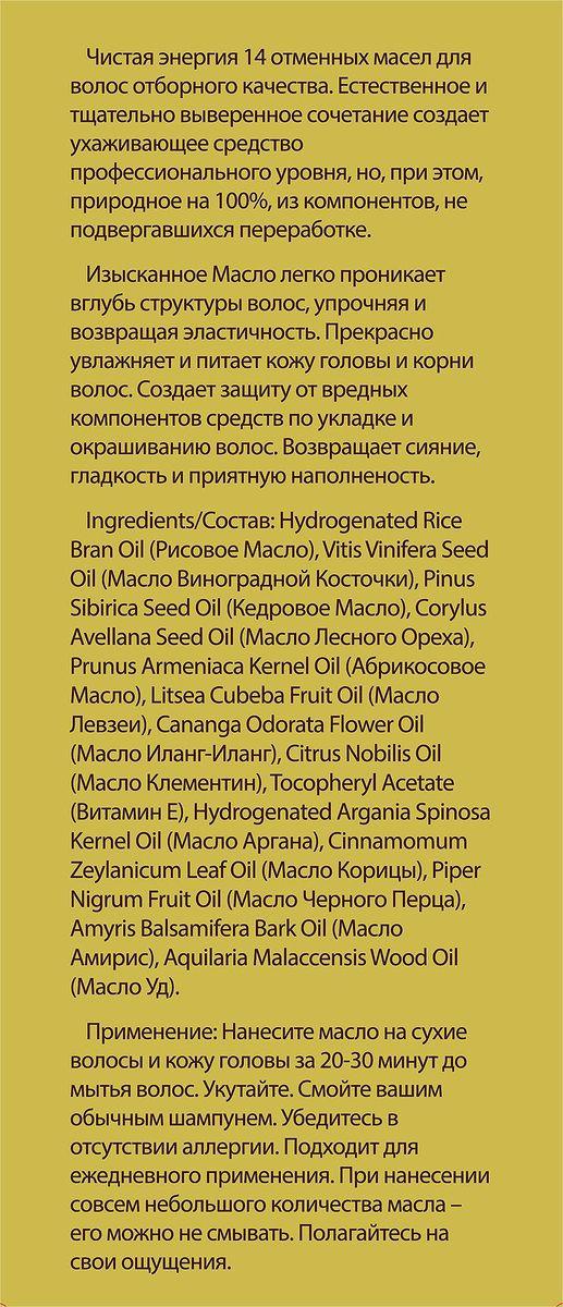 DNCИзысканное масло