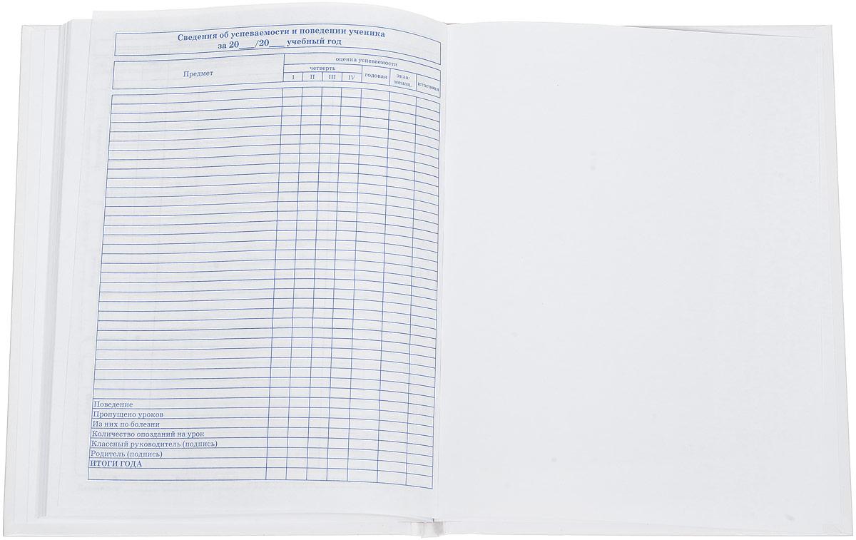 Школьный дневник Апплика - поможет вашему ребенку не забыть свои задания, а вы всегда сможете проконтролировать его успеваемость.Крепкий твердый переплет 7БЦ сохранит внешний вид дневника на весь учебный год. Дневник имеет однотонную обложку и белый форзац. Обложка  дневника Апплика изготовлена с ламинацией.