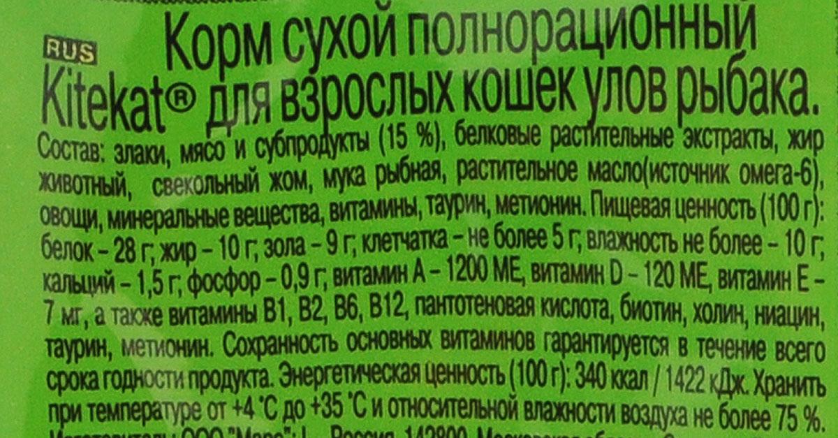 Сухой_корм_для_взрослых_кошек_~Kitekat~_-_это_специально_разработанный_рацион_с_оптимально_сбалансированным_содержанием_белков,_витаминов_и_микроэлементов._Уникальная_формула_~Kitekat~_включает_в_себя_все_необходимые_для_здоровья_компоненты:_-_белки_-_для_поддержания_мышечного_тонуса,_силы_и_энергии;_-_жирные_кислоты_-_для_здоровой_кожи_и_блестящей_шерсти;_-_кальций,_фосфор,_витамин_D_-_для_крепости_костей_и_зубов;_-_таурин_-_для_остроты_зрения_и_стабильной_работы_сердца;_-_витамины_и_минералы,_натуральные_волокна_-_для_хорошего_пищеварения,_правильного_обмена_веществ,_укрепления_здоровья.Товар_сертифицирован.