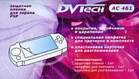 Защитная пленка для экрана Sony PSPAC 461Защитная пленка для экрана Sony PSP.