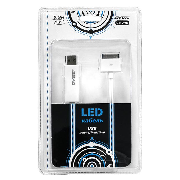 LED-кабель USB-iPhone / iPad / iPod DVTech CB 740, 0,9 мCB 740Кабель СВ 740 - стильный и оригинальный аксессуар со встроенной светодиодной подсветкой, которая служит для информирования о состоянии зарядки аккумулятора, а также как индикатор при передаче данных. Кабель предназначен для зарядки портативных устройств iPhone (2G, 3G, 3G-s, 4, 4s), iPad (1-3) и iPod от USB порта, а также для синхронизации с компьютером напрямую или через док-станцию. Кабель поддерживает стандарт USB 2.0, оптимизирован для высокой скорости передачи данных.