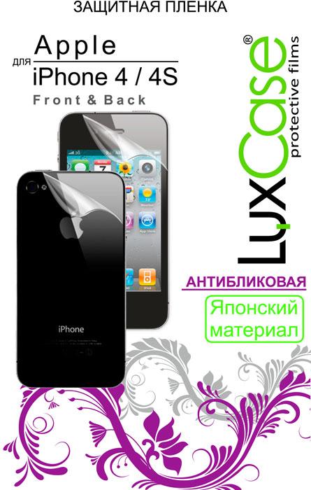 Luxcase защитная пленка для Apple iPhone 4/4S (Front&Back), антибликовая 2 шт80231Защитная пленка для Apple iPhone 4/4S - это универсальная защитная пленка, предохраняющая дисплей Вашего электронного устройства от возможных повреждений. Размеры пленки полностью совместимы с Apple iPhone 4/4S. Выбирая защитные пленки LuxCase - Вы продлеваете жизнь сенсорному экрану приобретенного вами мобильного устройства. Защитные пленки LuxCase удобны в использовании и имеют антибликовое покрытие. Благодаря использованию высококачественного японского материала пленка легко наклеивается, плотно прилегает, имеет высокую прозрачность и устойчивость к механическим воздействиям. Потребительские свойства и эргономика сенсорного экрана при этом не ухудшаются. Защитные пленки LuxCase не искажают изображение, приклеиваются легко и ровно.
