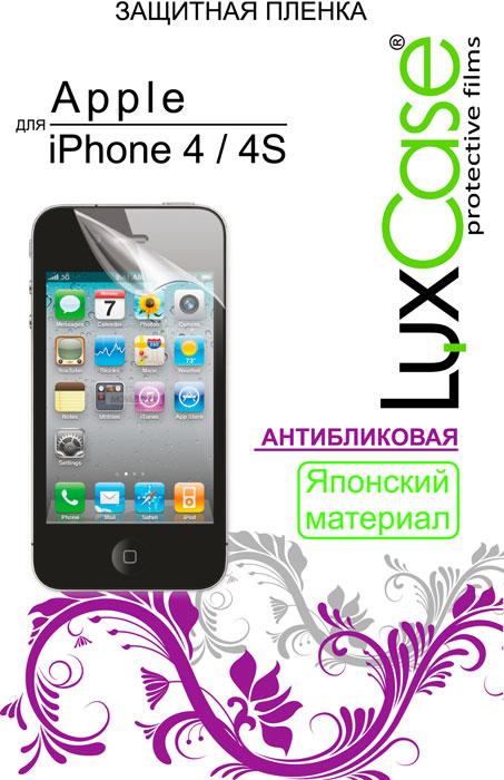 Luxcase защитная пленка для Apple iPhone 4/4S, антибликовая80221Защитная пленка для Apple iPhone 4/4S - это универсальная защитная пленка, предохраняющая дисплей Вашего электронного устройства от возможных повреждений. Размеры пленки полностью совместимы с Apple iPhone 4/4S. Выбирая защитные пленки LuxCase - Вы продлеваете жизнь сенсорному экрану приобретенного вами мобильного устройства. Защитные пленки LuxCase удобны в использовании и имеют антибликовое покрытие. Благодаря использованию высококачественного японского материала пленка легко наклеивается, плотно прилегает, имеет высокую прозрачность и устойчивость к механическим воздействиям. Потребительские свойства и эргономика сенсорного экрана при этом не ухудшаются. Защитные пленки LuxCase не искажают изображение, приклеиваются легко и ровно.