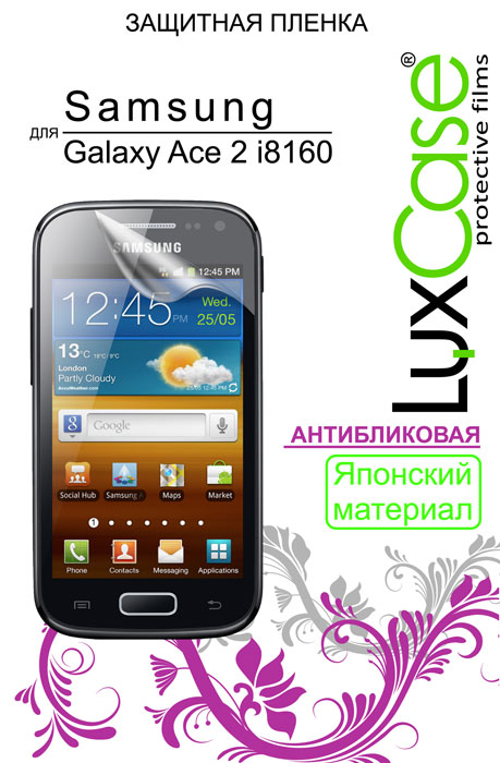 Luxcase защитная пленка для Samsung Galaxy Ace 2 (i8160), антибликовая80545Защитная пленка для Samsung Galaxy Ace 2 (i8160) - это универсальная антибликовая защитная пленка, предохраняющая дисплей Вашего электронного устройства от возможных повреждений. Размеры пленки полностью совместимы с Samsung Galaxy Ace 2 (i8160). Выбирая защитные пленки LuxCase - Вы продлеваете жизнь сенсорному экрану приобретенного вами мобильного устройства. Защитные пленки LuxCase удобны в использовании и имеют антибликовое покрытие. Благодаря использованию высококачественного японского материала пленка легко наклеивается, плотно прилегает, имеет высокую прозрачность и устойчивость к механическим воздействиям. Потребительские свойства и эргономика сенсорного экрана при этом не ухудшаются. Защитные пленки LuxCase не искажают изображение, приклеиваются легко и ровно.