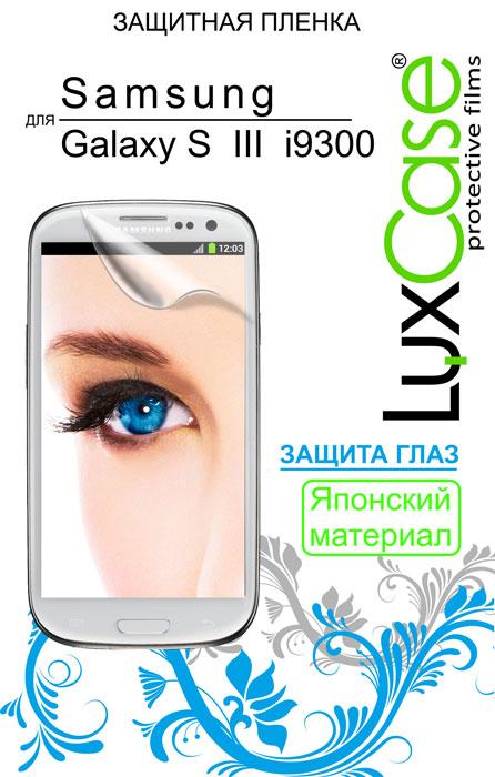 Luxcase защитная пленка для Samsung Galaxy S III (i9300), защита глаз80580Защитная пленка для Samsung Galaxy S III (i9300) - это универсальная защитная пленка, предохраняющая дисплей Вашего электронного устройства от возможных повреждений. Размеры пленки полностью совместимы с Samsung Galaxy S III (i9300). Выбирая защитные пленки LuxCase - Вы продлеваете жизнь сенсорному экрану приобретенного вами мобильного устройства. Защитные пленки LuxCase удобны в использовании и имеют антибликовое покрытие. Благодаря использованию высококачественного японского материала пленка легко наклеивается, плотно прилегает, имеет высокую прозрачность и устойчивость к механическим воздействиям. Потребительские свойства и эргономика сенсорного экрана при этом не ухудшаются. Защитные пленки LuxCase не искажают изображение, приклеиваются легко и ровно.