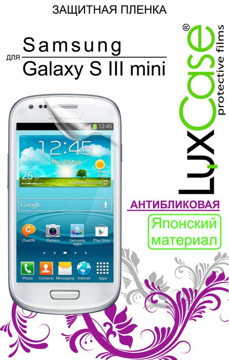 Luxcase защитная пленка для Samsung Galaxy S III mini (i8190), антибликовая80551Защитная пленка для Samsung Galaxy S III mini (i8190) - это универсальная защитная пленка, предохраняющая дисплей Вашего электронного устройства от возможных повреждений. Размеры пленки полностью совместимы с Samsung Galaxy S III mini (i8190).Выбирая защитные пленки LuxCase - Вы продлеваете жизнь сенсорному экрану приобретенного вами мобильного устройства. Защитные пленки LuxCase удобны в использовании и имеют антибликовое покрытие. Благодаря использованию высококачественного японского материала пленка легко наклеивается, плотно прилегает, имеет высокую прозрачность и устойчивость к механическим воздействиям. Потребительские свойства и эргономика сенсорного экрана при этом не ухудшаются. Защитные пленки LuxCase не искажают изображение, приклеиваются легко и ровно.