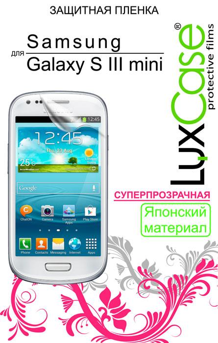 Luxcase защитная пленка для Samsung Galaxy S III mini (i8190), суперпрозрачная80553Защитная пленка для Samsung Galaxy S III mini (i8190) - это универсальная защитная пленка, предохраняющая дисплей Вашего электронного устройства от возможных повреждений. Размеры пленки полностью совместимы с Samsung Galaxy S III mini (i8190).Выбирая защитные пленки LuxCase - Вы продлеваете жизнь сенсорному экрану приобретенного вами мобильного устройства. Защитные пленки LuxCase удобны в использовании и имеют антибликовое покрытие. Благодаря использованию высококачественного японского материала пленка легко наклеивается, плотно прилегает, имеет высокую прозрачность и устойчивость к механическим воздействиям. Потребительские свойства и эргономика сенсорного экрана при этом не ухудшаются. Защитные пленки LuxCase не искажают изображение, приклеиваются легко и ровно.