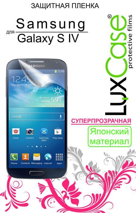 Luxcase защитная пленка для Samsung Galaxy S IV (i9500), суперпрозрачная80566Защитная пленка для Samsung Galaxy S IV (i9500) - это универсальная защитная пленка, предохраняющая дисплей Вашего электронного устройства от возможных повреждений. Размеры пленки полностью совместимы с Samsung Galaxy S IV (i9500).Выбирая защитные пленки LuxCase - Вы продлеваете жизнь сенсорному экрану приобретенного вами мобильного устройства. Защитные пленки LuxCase удобны в использовании и имеют антибликовое покрытие. Благодаря использованию высококачественного японского материала пленка легко наклеивается, плотно прилегает, имеет высокую прозрачность и устойчивость к механическим воздействиям. Потребительские свойства и эргономика сенсорного экрана при этом не ухудшаются. Защитные пленки LuxCase не искажают изображение, приклеиваются легко и ровно.