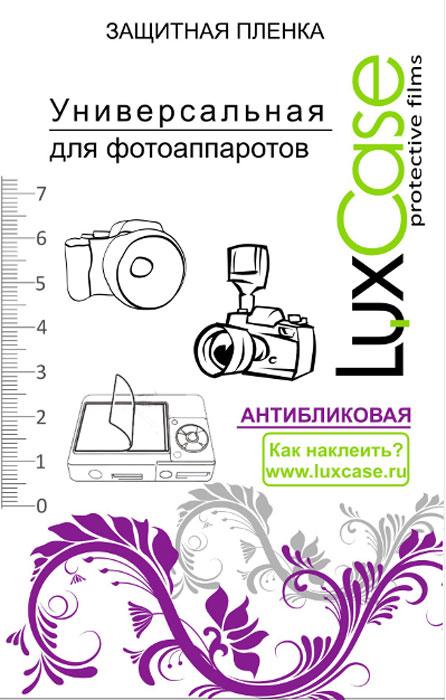 Luxcase универсальная защитная пленка для фотоаппаратов, антибликовая80128Защитная пленка для фотоаппаратов - это универсальная защитная пленка, предохраняющая дисплей Вашего электронного устройства от возможных повреждений. Размеры пленки совместимы со всеми для фотоаппаратов диагональю до 5,9.Выбирая защитные пленки LuxCase - Вы продлеваете жизнь сенсорному экрану приобретенного вами мобильного устройства. Защитные пленки LuxCase удобны в использовании и имеют антибликовое покрытие. Благодаря использованию высококачественного японского материала пленка легко наклеивается, плотно прилегает, имеет высокую прозрачность и устойчивость к механическим воздействиям. Потребительские свойства и эргономика сенсорного экрана при этом не ухудшаются. Защитные пленки LuxCase не искажают изображение, приклеиваются легко и ровно.