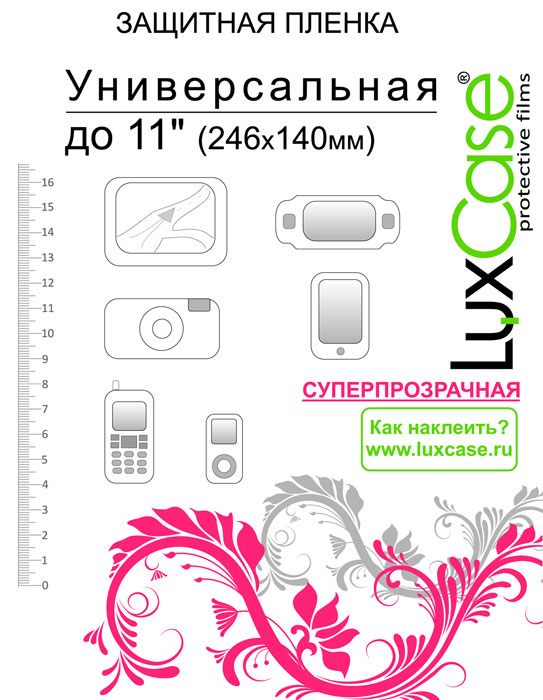 Luxcase универсальная защитная пленка для экрана 11'' (246x140 мм), суперпрозрачная