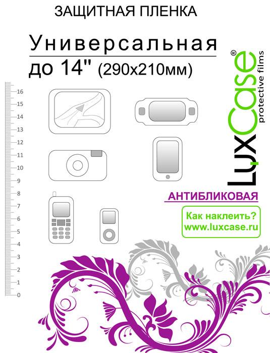 Luxcase универсальная защитная пленка для экрана 14 (290x210 мм), антибликовая80129Защитная пленка для экрана - это универсальная защитная пленка, предохраняющая дисплей Вашего электронного устройства от возможных повреждений. Размеры пленки совместимы со всеми экранами диагональю до 14.Выбирая защитные пленки LuxCase - Вы продлеваете жизнь сенсорному экрану приобретенного вами мобильного устройства. Защитные пленки LuxCase удобны в использовании и имеют антибликовое покрытие. Благодаря использованию высококачественного японского материала пленка легко наклеивается, плотно прилегает, имеет высокую прозрачность и устойчивость к механическим воздействиям. Потребительские свойства и эргономика сенсорного экрана при этом не ухудшаются. Защитные пленки LuxCase не искажают изображение, приклеиваются легко и ровно.