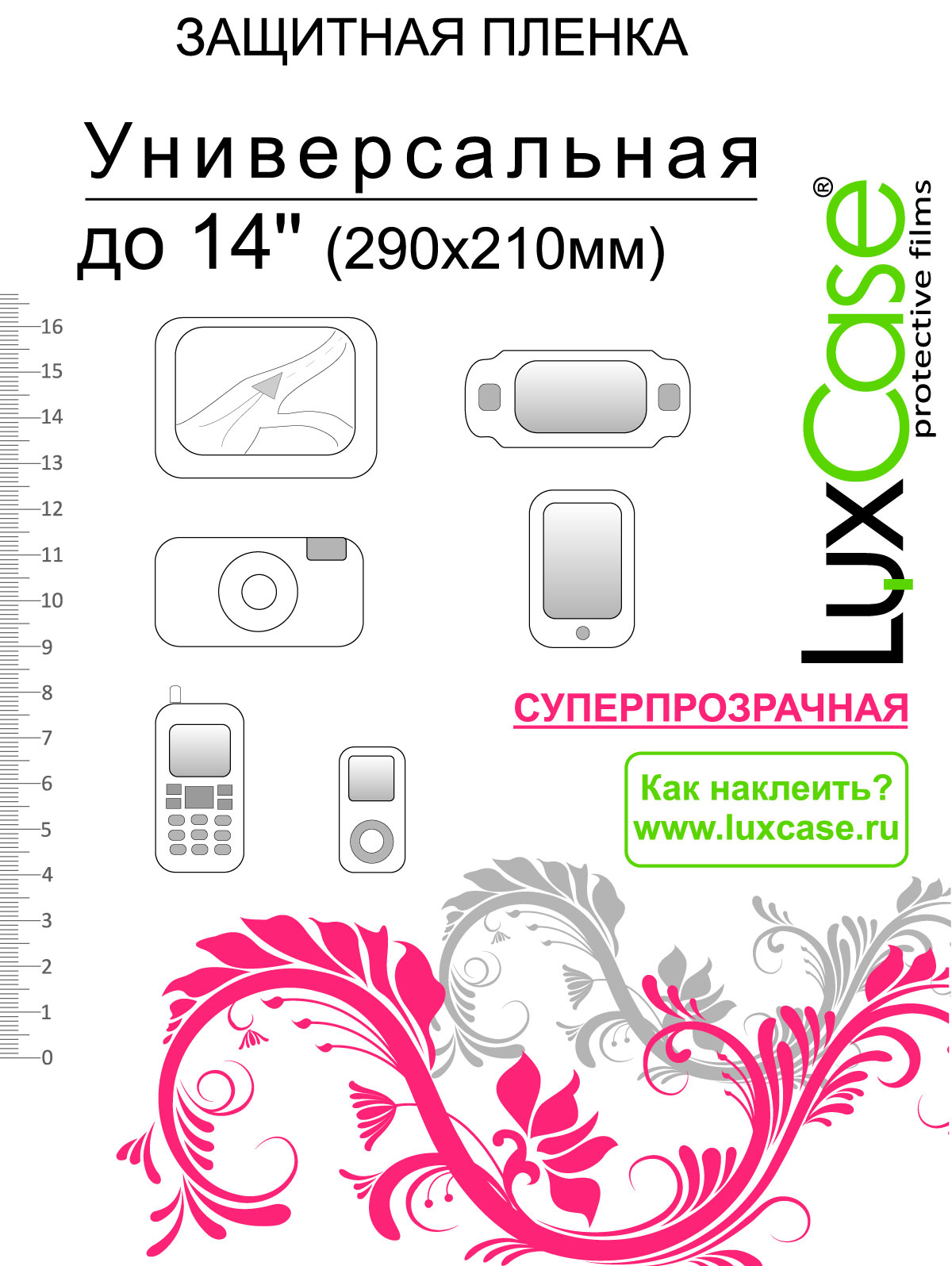 Luxcase универсальная защитная пленка для экрана 14 (290x210 мм), суперпрозрачная80130Защитная пленка для экрана - это универсальная защитная пленка, предохраняющая дисплей Вашего электронного устройства от возможных повреждений. Размеры пленки совместимы со всеми экранами диагональю до 14.Выбирая защитные пленки LuxCase - Вы продлеваете жизнь сенсорному экрану приобретенного вами мобильного устройства. Защитные пленки LuxCase удобны в использовании и имеют антибликовое покрытие. Благодаря использованию высококачественного японского материала пленка легко наклеивается, плотно прилегает, имеет высокую прозрачность и устойчивость к механическим воздействиям. Потребительские свойства и эргономика сенсорного экрана при этом не ухудшаются. Защитные пленки LuxCase не искажают изображение, приклеиваются легко и ровно.