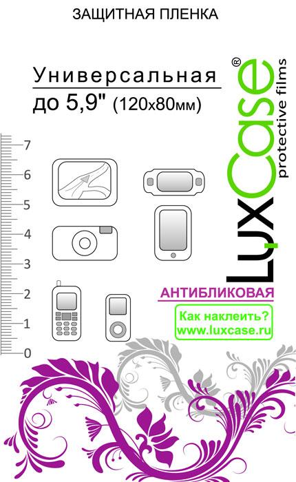 Luxcase универсальная защитная пленка для экрана 5,9 (120x80 мм), антибликовая80101Защитная пленка для экрана - это универсальная защитная пленка, предохраняющая дисплей Вашего электронного устройства от возможных повреждений. Размеры пленки совместимы со всеми экранами диагональю до 5.9.Выбирая защитные пленки LuxCase - Вы продлеваете жизнь сенсорному экрану приобретенного вами мобильного устройства. Защитные пленки LuxCase удобны в использовании и имеют антибликовое покрытие. Благодаря использованию высококачественного японского материала пленка легко наклеивается, плотно прилегает, имеет высокую прозрачность и устойчивость к механическим воздействиям. Потребительские свойства и эргономика сенсорного экрана при этом не ухудшаются. Защитные пленки LuxCase не искажают изображение, приклеиваются легко и ровно.