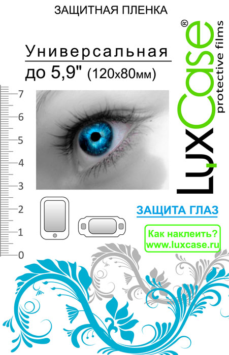 Luxcase универсальная защитная пленка для экрана 5,9 (120x80 мм), защита глаз80106Защитная пленка для экрана - это универсальная защитная пленка, предохраняющая дисплей Вашего электронного устройства от возможных повреждений. Размеры пленки совместимы со всеми экранами диагональю до 5.9.Выбирая защитные пленки LuxCase - Вы продлеваете жизнь сенсорному экрану приобретенного вами мобильного устройства. Защитные пленки LuxCase удобны в использовании и имеют антибликовое покрытие. Благодаря использованию высококачественного японского материала пленка легко наклеивается, плотно прилегает, имеет высокую прозрачность и устойчивость к механическим воздействиям. Потребительские свойства и эргономика сенсорного экрана при этом не ухудшаются. Защитные пленки LuxCase не искажают изображение, приклеиваются легко и ровно.