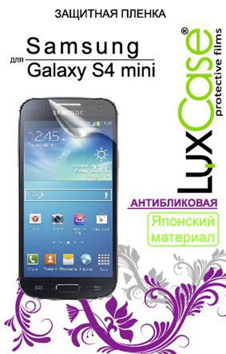 Luxcase защитная пленка для Samsung Galaxy S4 mini i9190, антибликовая80597Защитная пленка для Samsung Galaxy S4 mini i9190 - это универсальная защитная пленка, предохраняющая дисплей Вашего электронного устройства от возможных повреждений. Размеры пленки полностью совместимы с Samsung Galaxy S4 mini i9190. Выбирая защитные пленки LuxCase - Вы продлеваете жизнь сенсорному экрану приобретенного вами мобильного устройства. Защитные пленки LuxCase удобны в использовании и имеют антибликовое покрытие. Благодаря использованию высококачественного японского материала пленка легко наклеивается, плотно прилегает, имеет высокую прозрачность и устойчивость к механическим воздействиям. Потребительские свойства и эргономика сенсорного экрана при этом не ухудшаются. Защитные пленки LuxCase не искажают изображение, приклеиваются легко и ровно.
