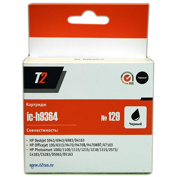 T2 IC-H9364 картридж для HP Deskjet 5943/6943/D4163/Photosmart 1215/1315/C5283/D5163 (№129), BlackIC-H9364Картридж T2 IC-H9364 с черными чернилами для струйных принтеров и МФУ HP. Картридж собран из качественных комплектующих и протестирован по стандарту ISO.Уважаемые клиенты! Обращаем ваше внимание на то, что упаковка может иметь несколько видов дизайна. Поставка осуществляется в зависимости от наличия на складе.