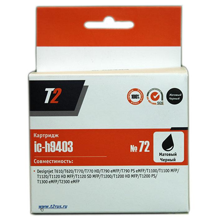 T2 IC-H9403 картридж для HP Designjet T610/T620/T770/T790/T1100/T1200/T1300/T2300, матовый черный