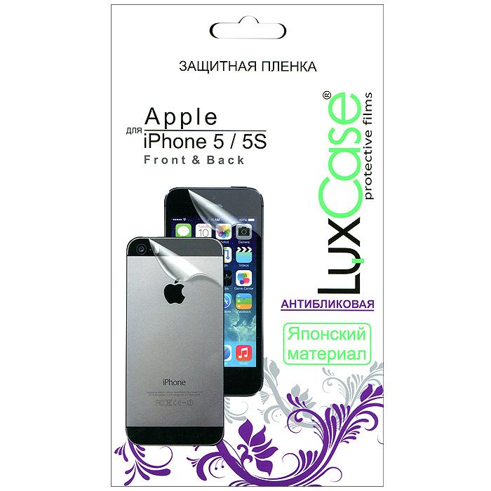 Luxcase защитная пленка для Apple iPhone 5s (Front&Back), антибликовая х280940Защитная пленка для Apple iPhone 5s - это универсальная защитная пленка, предохраняющая дисплей Вашего электронного устройства от возможных повреждений. Размеры пленки полностью совместимы с Apple iPhone 5s. Выбирая защитные пленки LuxCase - Вы продлеваете жизнь сенсорному экрану приобретенного вами мобильного устройства. Защитные пленки LuxCase удобны в использовании и имеют антибликовое покрытие. Благодаря использованию высококачественного японского материала пленка легко наклеивается, плотно прилегает, имеет высокую прозрачность и устойчивость к механическим воздействиям. Потребительские свойства и эргономика сенсорного экрана при этом не ухудшаются. Защитные пленки LuxCase не искажают изображение, приклеиваются легко и ровно.