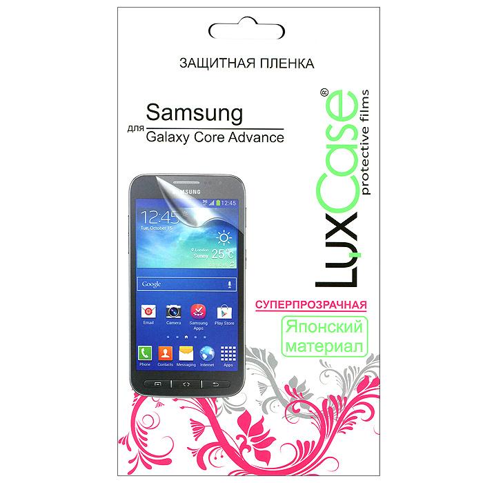 Luxcase защитная пленка для Samsung Galaxy Core Advance, суперпрозрачная80828Защитная пленка для Samsung Galaxy Core Advance (антибликовая или суперпрозрачная) имеет два защитных слоя, которые снимаются во время наклеивания. Данная защитная пленка подходит как для резистивных, так и для емкостных экранов, не снижает чувствительности на нажатие. На защитной пленке есть все технологические отверстия под камеру, кнопки и вырезы под особенности экрана. Благодаря использованию высококачественного японского материала пленка легко наклеивается, плотно прилегает, имеет высокую прозрачность и устойчивость к механическим воздействиям. Потребительские свойства и эргономика сенсорного экрана при этом не ухудшаются.