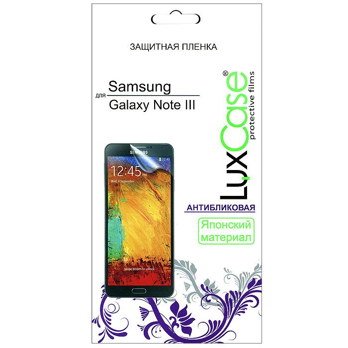 Luxcase защитная пленка для Samsung Galaxy Note III, антибликовая80811Защитная пленка для Samsung Galaxy Note III (антибликовая или суперпрозрачная) имеет два защитных слоя, которые снимаются во время наклеивания. Данная защитная пленка подходит как для резистивных, так и для емкостных экранов, не снижает чувствительности на нажатие. На защитной пленке есть все технологические отверстия под камеру, кнопки и вырезы под особенности экрана. Благодаря использованию высококачественного японского материала пленка легко наклеивается, плотно прилегает, имеет высокую прозрачность и устойчивость к механическим воздействиям. Потребительские свойства и эргономика сенсорного экрана при этом не ухудшаются.