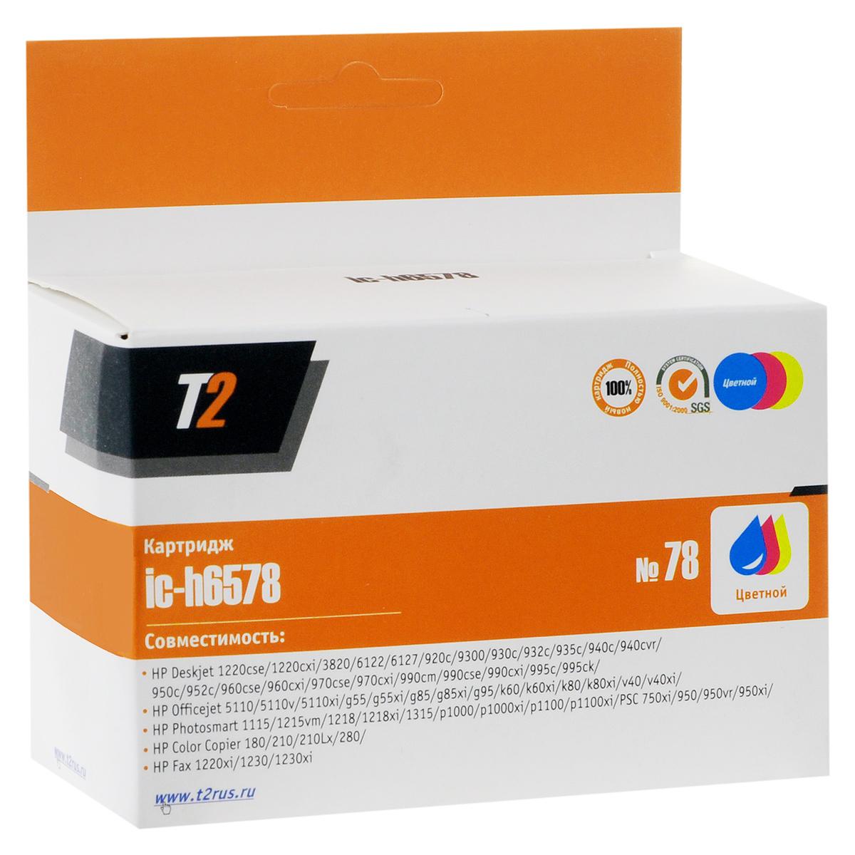 T2 IC-H6578 (C6578A) картридж №78XL для HP Deskjet 930/940/950/960/970/1220, ColorIC-H6578Картридж T2 IC-H6578 собран из дорогих японских комплектующих, протестирован по стандартам STMC и ISO. С каждого картриджа на заводе делаются тестовые отпечатки. Для каждой модели картриджа подобраны оптимальные чернила или тонер и фотобарабан. Каждая новая модель проходит умопомрачительно тщательную проверку на градиенты, фантомные изображения, ровность заливки и общее качество картинки.