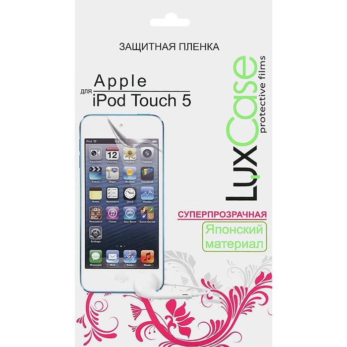 Luxcase защитная пленка для Apple iPod touch 5, суперпрозрачная80267Антибликовая защитная пленка для Apple iPod touch 5 антибликовая имеет два защитных слоя, которые снимаются во время наклеивания. Данная защитная пленка подходит как для резистивных, так и для емкостных экранов, не снижает чувствительности на нажатие. На защитной пленке есть все технологические отверстия под камеру, кнопки и вырезы под особенности экрана. Благодаря использованию высококачественного японского материала пленка легко наклеивается, плотно прилегает, имеет высокую прозрачность и устойчивость к механическим воздействиям. Потребительские свойства и эргономика сенсорного экрана при этом не ухудшаются.