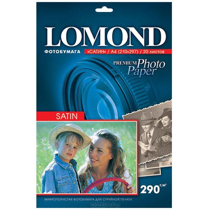 Lomond Satin Bright 290/A4/20л атласная ярко-белая1108200Атласная (Satin) микропористая фотобумага Lomond для струйной печати.Микропористое покрытие обеспечивает столь же высокое качество печати, как и традиционная фотография. Себестоимость отпечатков на бумаге Lomond Premium Photo c использованием картриджей Lomond - ниже, чем стоимость отпечатков, получаемых по традиционной технологии с использованием химических реактивов. Благодаря полиэстеровому покрытию бумажной основы бумага Lomond Premium Photo совершенно не подвержена короблению после прохода через принтер даже при самой интенсивной заливке чернилами.Модификация Satin имеет атласную поверхность, имитирующую фактуру матовых фотобумаг, обладает приглушенным блеском, не дает резких бликов.