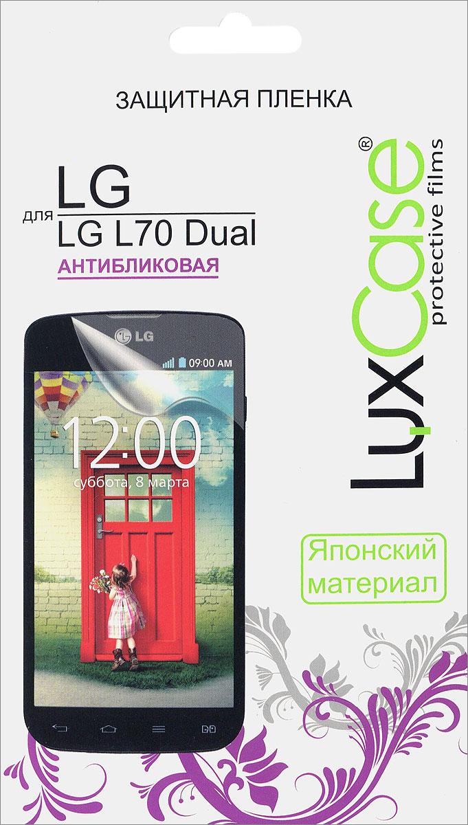 Luxcase защитная пленка для LG L70 Dual, антибликовая80642Защитная пленка Luxcase для LG L70 Dual имеет два защитных слоя, которые снимаются во время наклеивания. Данная защитная пленка подходит как для резистивных, так и для емкостных экранов, не снижает чувствительности на нажатие. На защитной пленке есть все технологические отверстия под камеру, кнопки и вырезы под особенности экрана. Благодаря использованию высококачественного японского материала пленка легко наклеивается, плотно прилегает, имеет высокую прозрачность и устойчивость к механическим воздействиям. Потребительские свойства и эргономика сенсорного экрана при этом не ухудшаются.
