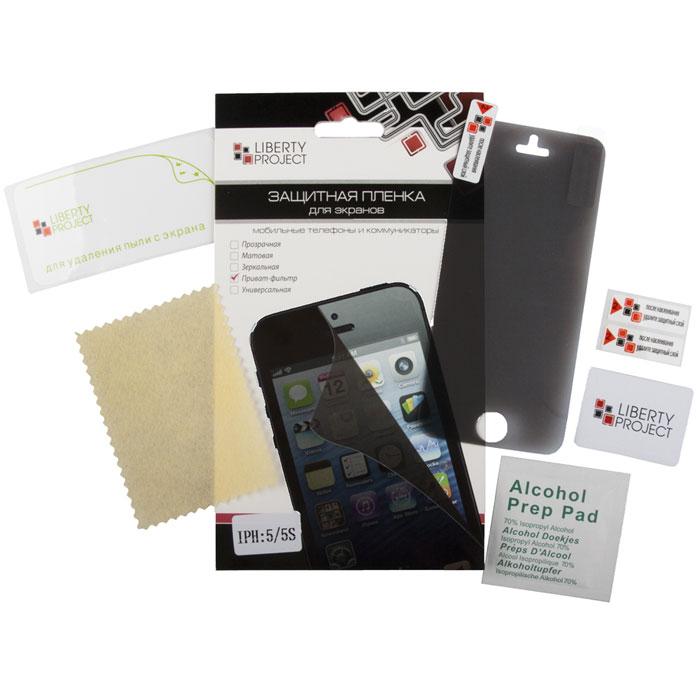Liberty Project защитная пленка дляiPhone 5/5s, приват фильтрR0005547Защитная пленка Liberty Project предназначена для защиты поверхности экрана, а также частей корпуса iPhone 5/5s от царапин, потертостей, отпечатков пальцев и прочих следов механического воздействия.