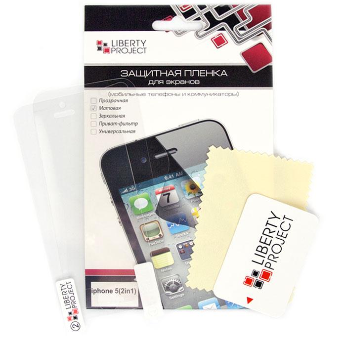 Liberty Project защитная пленка дляiPhone 5, двойная матоваяCD125559Защитная пленка Liberty Project предназначена для защиты поверхности экрана, а также частей корпуса iPhone 5 от царапин, потертостей, отпечатков пальцев и прочих следов механического воздействия.