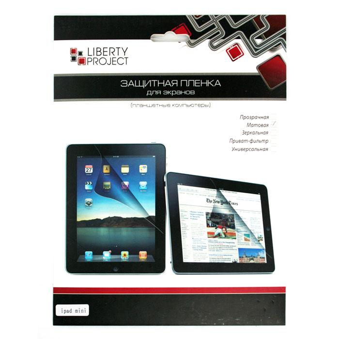 Liberty Project защитная пленка для iPad mini, матоваяCD126609Защитная пленка Liberty Project предназначена для защиты поверхности экрана, а также частей корпуса iPad mini от царапин, потертостей, отпечатков пальцев и прочих следов механического воздействия.
