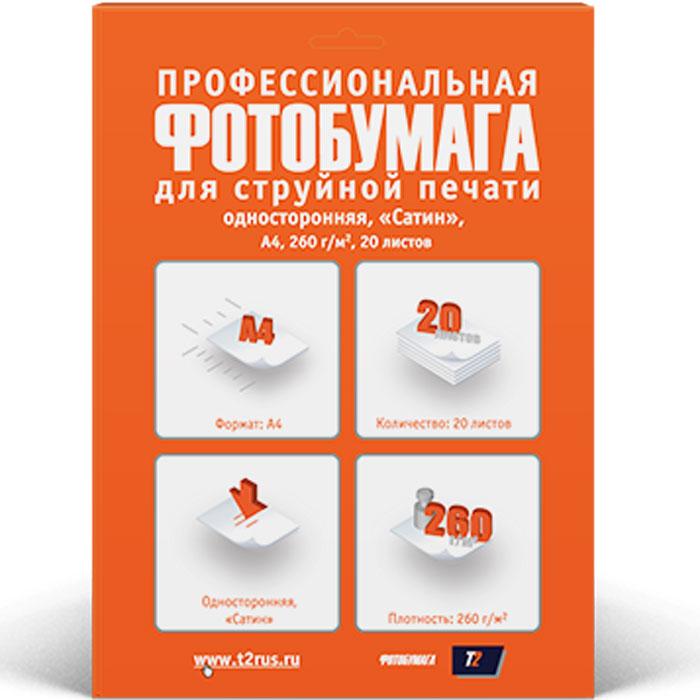 T2 PP-214 260/А4/20л односторонняя фотобумага СатинPP-214Односторонняя профессиональная фотобумага Сатин Т2 PP-214 формата А4 для струйной печати.
