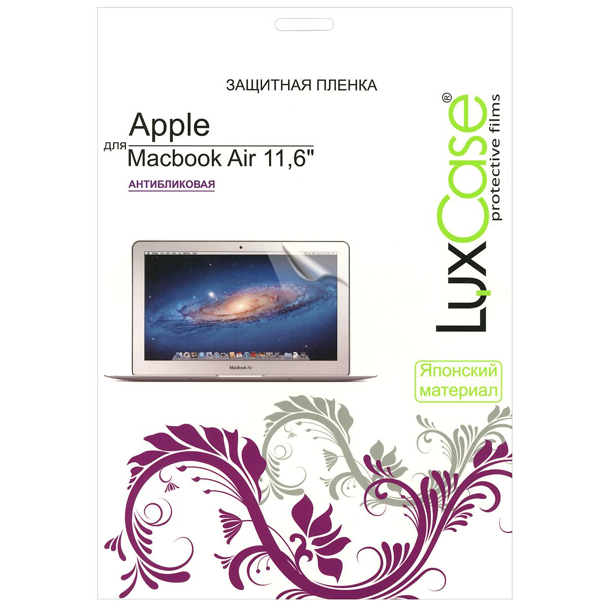 Luxcase защитная пленка для Apple Macbook Air 11,6, антибликовая80972Защитная пленка Luxcase для Apple Macbook Air 11,6 с антибликовым покрытием защитит экран вашего ноутбука от трещин, царапин и других неблагоприятных факторов.Благодаря использованию высококачественного японского материала пленка легко наклеивается, плотно прилегает, имеет высокую устойчивость к механическим воздействиям.
