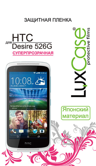 Luxcase защитная пленка для HTC Desire 526G, суперпрозрачная53112Защитная пленка HTC Desire 526G сохраняет экран смартфона гладким и предотвращает появление на нем царапин и потертостей. Структура пленки позволяет ей плотно удерживаться без помощи клеевых составов и выравнивать поверхность при небольших механических воздействиях. Пленка практически незаметна на экране смартфона и сохраняет все характеристики цветопередачи и чувствительности сенсора.