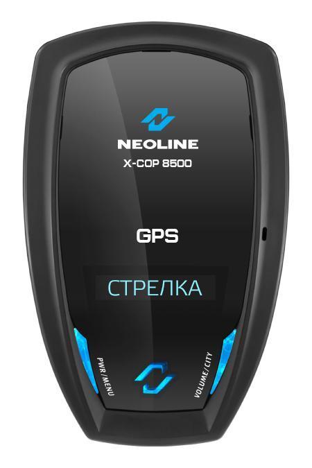 Neoline X-COP 8500 (GPS) радар-детекторX-COP 8500Neoline Х-СОР 8500 продолжает линейку радар-детекторов, которые имеют отдельный специальный модуль, настроенный на обнаружение частот, которые излучает полицейский радар Стрелка. Вы будете заблаговременно оповещены о полицейском радаре, что позволит избежать штрафов и даст дополнительный контроль в соблюдении скоростного режима.Neoline X-COP имеет встроенный дополнительный модуль обнаружения полицейского радара Стрелка-СТ и Стрелка-М (24.150 Ггц) и уверенно обнаруживает неуловимый радар на расстоянии до 1 км.X-COP 8500 настроен на обнаружение камер, которые с помощью видеоблока и технологий оптического распознавания госномера контролируют среднюю скорость автомобиля на участке дороги от 500 м до 10 км (например система Автодория). Т.к. данная система не излучает радиосигналы, обнаружить ее можно только благодаря установленным в GPS базе координатам. X-COP 8500 предупреждает о таких камерах на вашем пути следования и сигнализирует, если вы превышаете разрешенную скорость на участке дороги.Данные типы радаров имеют видеомодуль для фиксации нарушения проезда по полосе общественного транспорта и радиомодуль фиксации скорости автомобиля. X-COP 8500 легко справляется с ними за 600-800 метров.Все реже сотрудники ДПС используют мобильные радары для детектирования скорости автомобиля. Но все же, Х-СОР 8500 уверенно распознает данные устройства на расстоянии 800-1000 метров в зависимости от расположения ландшафта.Neoline Х-СОР 8500 настроен на детектирование слабых сигналов, получаемых от маломощных полицейских радаров. Антенна радар-детектора более чувствительна к поступающим сигналам, что также положительно сказывается на обнаружении радаров на большом расстоянии.Радар-детектор Х-СОР 8500 обладает важнейшей функцией обнаружения полицейских радаров с помощью баз данных GPS. Радар-детектор со 100% вероятностью реагирует на GPS координаты в базе. GPS база легко обновляется через сайт компании neoline.ru. Отличительная особенност