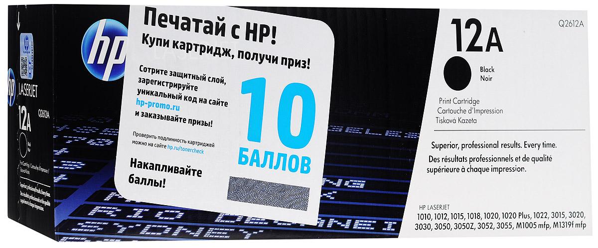 HP Q2612A (12A), Black картридж для лазерных МФУ/принтеровQ2612AКартридж HP 12 A Ultraprecise, разработанный специально для принтеров HP LaserJet серии 1010/1012/1015, обеспечивает неизменно отличные результаты печати и надежность. Отличающийся легкостью установки и замены, а также компактностью конструкции, он также характеризуется максимальной простотой эксплуатации. Поэтому он идеально дополняет принтерную систему, гарантируя высокое качество лазерной печати при низкой цене.