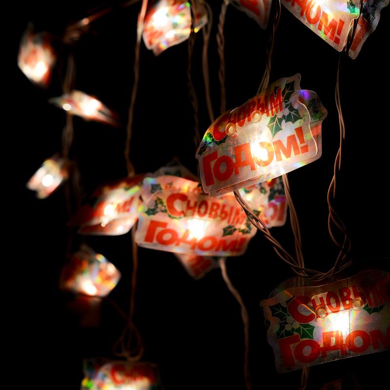 Гирлянда новогодняя С Новым Годом!, электрическая, 16 ламп, 2,5 м. 3534235342Новогодняя электрическая гирлянда С Новым Годом! украсит интерьер вашего дома или офиса в преддверии Нового года. Лампы выполнены в виде двух пластинок с надписью С Новым Годом!. Между пластинами располагается лампочка. Имеется тумблер переключения режимов мигания огней (8 режимов). Оригинальный дизайн и красочное исполнение создадут праздничное настроение. Откройте для себя удивительный мир сказок и грез. Почувствуйте волшебные минуты ожидания праздника, создайте новогоднее настроение вашим дорогим и близким.Материал: ПВХ, стекло. Количество ламп: 16 шт.Размер пластинок: 7,5 см х 4,3 см.