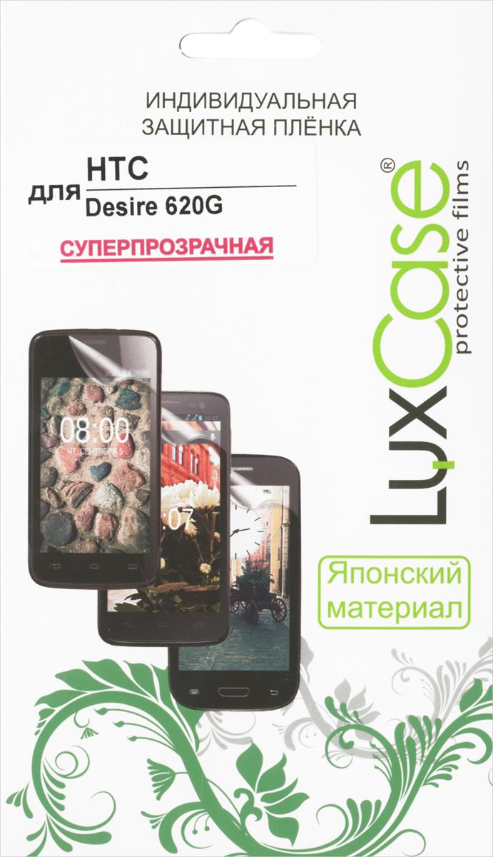 Luxcase защитная пленка для HTC Desire 620 G, суперпрозрачная53119Защитная пленка Luxcase для HTC Desire 620 G сохраняет экран смартфона гладким и предотвращает появление на нем царапин и потертостей. Структура пленки позволяет ей плотно удерживаться без помощи клеевых составов и выравнивать поверхность при небольших механических воздействиях. Пленка практически незаметна на экране смартфона и сохраняет все характеристики цветопередачи и чувствительности сенсора.