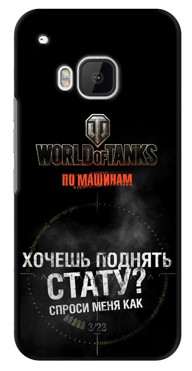 Deppa Art Case чехол для HTC One M9, Танки (стату)100452Чехол Deppa Art Case для HTC One M9 предназначен для защиты корпуса смартфона от механических повреждений и царапин в процессе эксплуатации. Имеется свободный доступ ко всем разъемам и кнопкам устройства. Чехол изготовлен из поликарбоната толщиной 1 мм и оформлен со стилизованным принтом компьютерной игры World of Tanks. В комплект также входит защитная пленка из трехслойного японского материала PET.