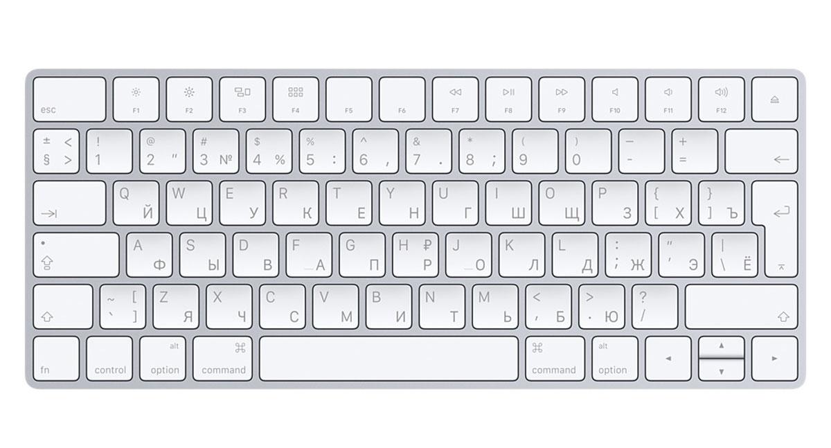 Apple Magic Keyboard (MLA22RU/A) клавиатураMLA22RU/AКлавиатура Apple Magic Keyboard объединяет в себе сразу несколько инноваций: уникальный тонкий корпус, встроенный аккумулятор c возможностью перезарядки и улучшенный механизм клавиш. Благодаря низкому профилю и оптимизированному ходу каждой из клавиш, а также механизму «ножницы», повышающему их стабильность, ввод текста с помощью Magic Keyboard является необыкновенно удобным и точным. Клавиатура подключается к компьютеру Mac автоматически и сразу готова к работе. Аккумулятор держит заряд невероятно долго: он обеспечивает питание клавиатуры в течение месяца или дольше без подзарядки.Разъем: Lightning 8 pin