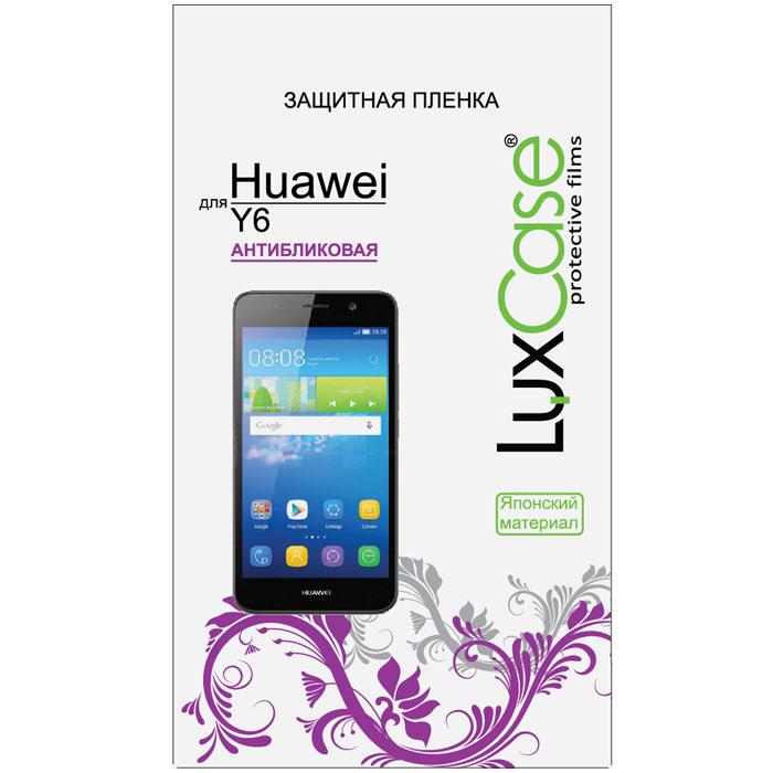 LuxCase защитная пленка для Huawei Ascend Y6, антибликовая51631Защитная пленка Luxcase для Huawei Ascend Y6 сохраняет экран смартфона гладким и предотвращает появление на нем царапин и потертостей. Структура пленки позволяет ей плотно удерживаться без помощи клеевых составов и выравнивать поверхность при небольших механических воздействиях. Пленка практически незаметна на экране смартфона и сохраняет все характеристики цветопередачи и чувствительности сенсора.