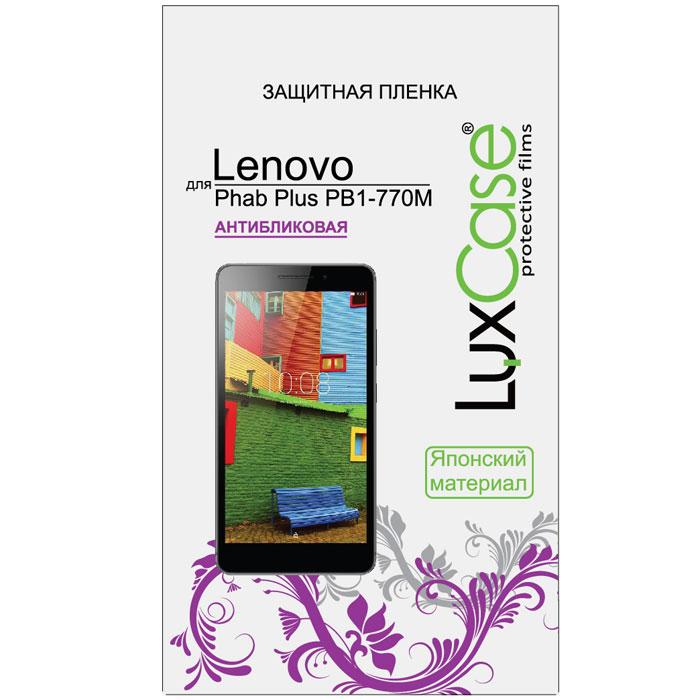 LuxCase защитная пленка для Lenovo Phab Plus, антибликовая51093Защитная пленка Luxcase для Lenovo Phab Plus сохраняет экран планшета гладким и предотвращает появление на нем царапин и потертостей. Структура пленки позволяет ей плотно удерживаться без помощи клеевых составов и выравнивать поверхность при небольших механических воздействиях. Пленка практически незаметна на экране планшета и сохраняет все характеристики цветопередачи и чувствительности сенсора.