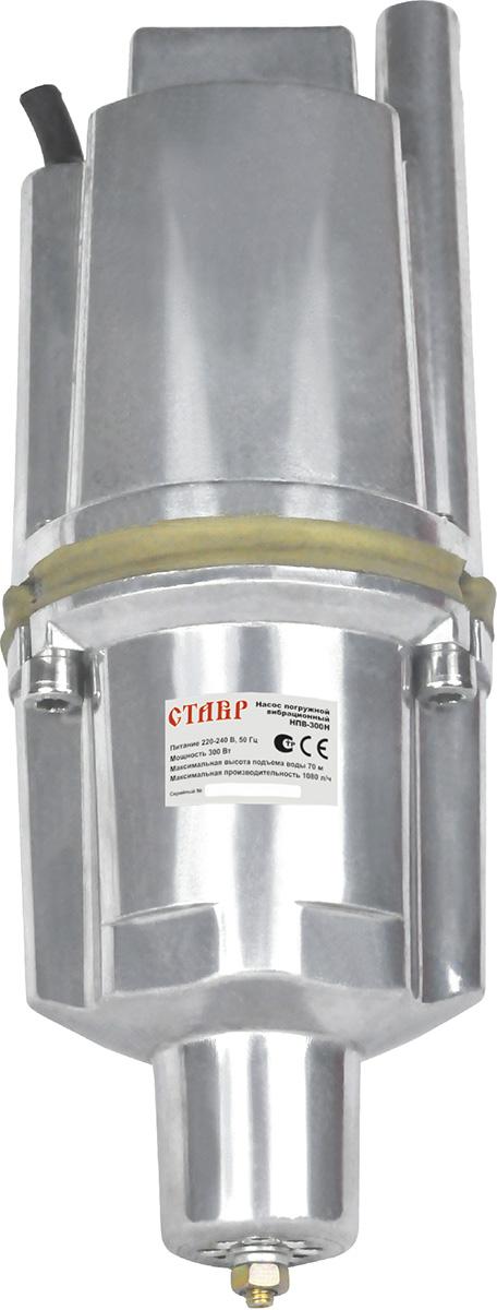Насос погружной вибрационный Ставр НПВ-300 Нст300ннпвНасос Ставр НПВ-300 Н (нижний забор) предназначен для перекачивания воды. Корпус насоса устойчив к коррозии. Аппарат оснащен защитой от перегрева. Трос длиною 10 м служит для удобного погружения и поднятия насоса.Максимальный размер пропускаемых частиц: 5 мм