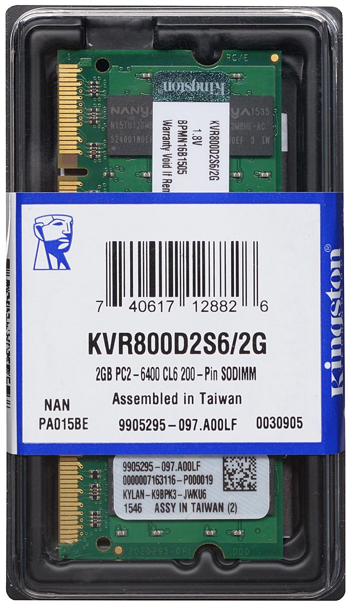 Kingston DDR2 2GB 800 МГц модуль оперативной памяти (KVR800D2S6/2G)KVR800D2S6/2GМодуль оперативной памяти Kingston типа DDR2 для ноутбуков обладает высокой пропускной способностью, но не имеет поддержки ECC и буфера, что способствует увеличенной частоте приема данных при снижении энергопотребления и тепловыделения. Напряжение питания при работе составляет 1,8 В.Объем памяти 2 ГБ позволит свободно работать со стандартными и офисными программами, а также нетребовательными играми. Тактовая частота равна 800 МГц, а пропускная способность составляет 6400 Мб/с, что гарантирует быструю и качественную передачу данных. В модуле также имеется 16 чипов с двухсторонним расположением.