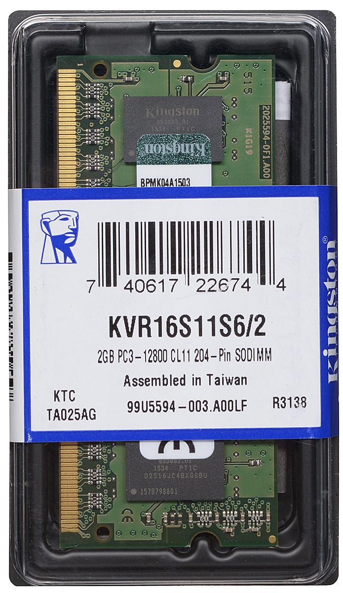 Kingston DDR3 2GB 1600 МГц модуль оперативной памяти (KVR16S11S6/2)KVR16S11S6/2Модуль оперативной памяти Kingston типа DDR3 для ноутбуков обеспечивает увеличенную рабочую частоту (по сравнению с DDR2) при сниженном тепловыделении и экономном энергопотреблении. Напряжение питания при работе составляет 1,5 В. В модуле также имеется 4 чипа с односторонним расположением.Объем памяти 2 ГБ позволит свободно работать со стандартными и офисными программами, а также нетребовательными играми. Работа осуществляется при тактовой частоте 1600 МГц и пропускной способности, достигающей до 12800 Мб/с, что гарантирует комфортную работу с большими объемами текстов, архивов и баз, а также возможность выполнения множества действий в единицу времени. Параметры тайминга 11-11-11 не принижают скорости работы системы.